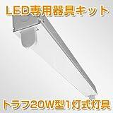 LED蛍光灯専用器具 トラフ20W型1灯式 組み立てキット 直管型LED照明専用(国内メーカー)
