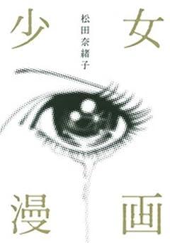 少女漫画の最新刊