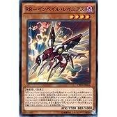 遊戯王 RR-インペイル・レイニアス クロスオーバー・ソウルズ(CROS)シングルカード CROS-JP016-N