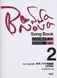 フルート曲集 ボサノヴァ名曲集 2 【改訂新版】 ふりがな入り歌詞付き