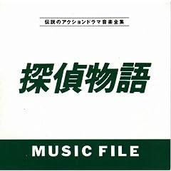 : 探偵物語 ミュージックファイル