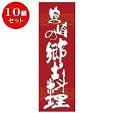 10個セット のぼり のぼり 宮崎の郷土料理 [60 x 180cm] ポリエステル (7-1010-31) 料亭 旅館 和食器 飲食店 業務用