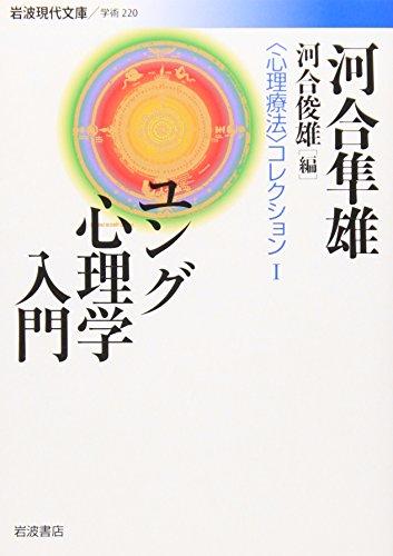 """ユング心理学入門―""""心理療法""""コレクション〈1〉"""