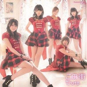 この街(初回生産限定盤A)(DVD付)