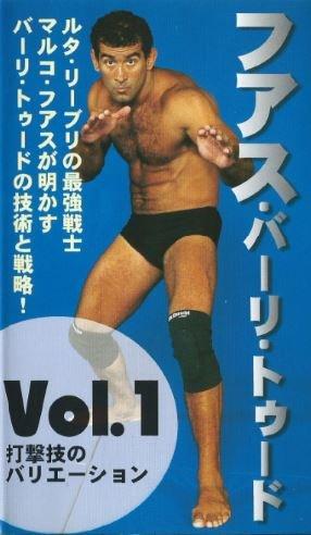 ファス・バーリ・トゥード(1)打撃技のバリエーション [VHS]