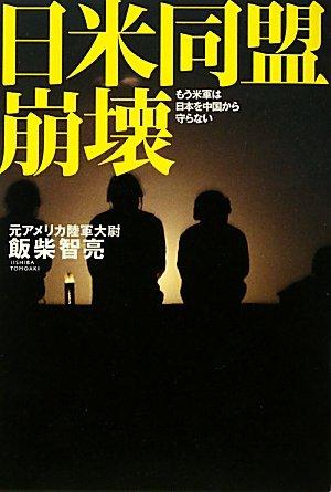 日米同盟崩壊 〜もう米軍は日本を中国から守らない〜
