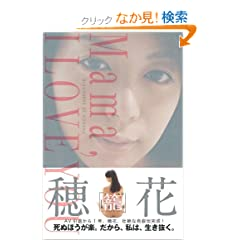 ��� �u��(����)�v�\BIOGRAPHY OF HONOKA