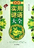 Latest and Practical Riddle Handbook-Revised Edition (Chinese Edition)