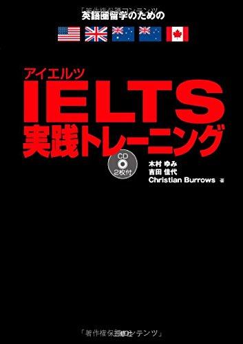 IELTS実践トレーニング CD2枚付