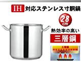 IH対応電磁調理器鍋ステンレス寸胴鍋28cm(蓋別売り)