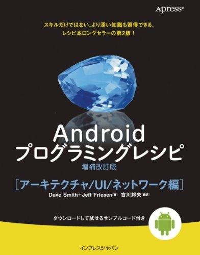 Androidプログラミングレシピ