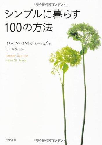 シンプルに暮らす100の方法