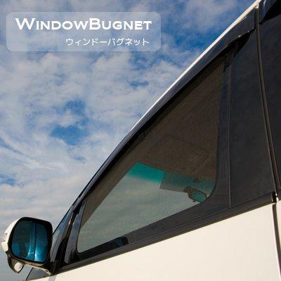 ウィンドーバグネット フロント2枚セットハイエース200系 ワイドスーパーロング[年式:H16.08~]