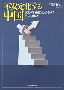 不安定化する中国 ―成長の持続性を揺るがす格差の構造