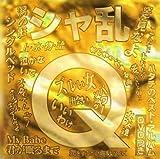 シャ乱Qハタチのベスト・アルバムDVDつき(DVD付)