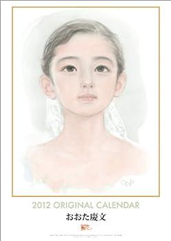 おおた慶文少女 [2012年 カレンダー] [カレンダー] / . (著); エンスカイ (株式会社 ハゴロモ) (刊)
