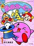 星のカービィ 1 (ぴっかぴかコミックス カラー版)
