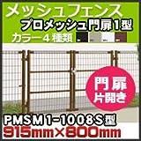四国化成 スチールメッシュフェンス(ネットフェンス) プロメッシュ1型(間柱タイプ)門扉片開き PMSM1-1008S高さ800mm用 ブラウン
