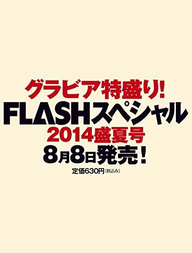 FLASHスペシャル 2014盛夏号