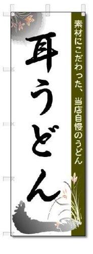 のぼり のぼり旗 耳うどん (W600×H1800)