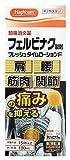 【第2類医薬品】ハピコム フレッシュタイムローションF 100mL