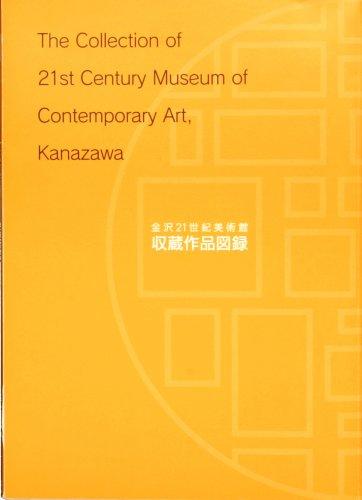 金沢21世紀美術館収蔵作品図録