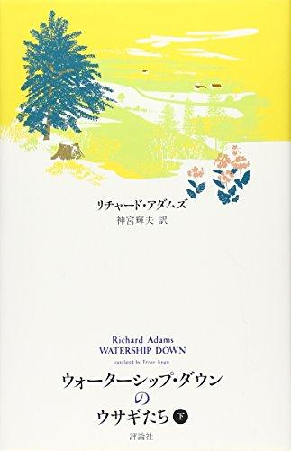 ウォーターシップ・ダウンのウサギたち〈下〉 (ファンタジー・クラシックス)