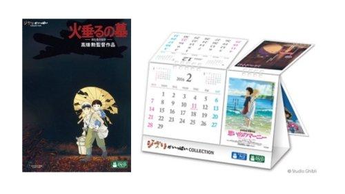 【早期購入特典あり】 火垂るの墓 [DVD] (ジブリオリジナル卓上カレンダー付)
