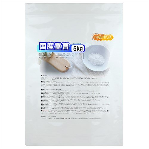 国産重曹 5kg【食品添加物】掃除・洗濯・お料理・エコ洗剤 食用なので安心