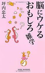 脳にウケるおもしろ雑学 (WIDE SHINSHO 86) (新講社ワイド新書)