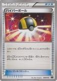 ポケモンカードゲーム XY[ハイパーメタルチェーンデッキ60] ハイパーボール(グッズ) 008/018 XYB
