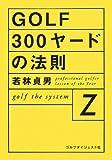 GOLF 300ヤードの法則―golf the system Z