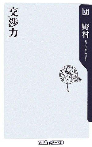 交渉力 (角川oneテーマ21)