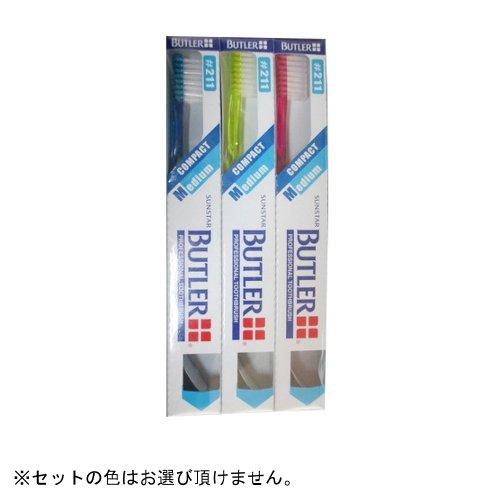 バトラー #211 歯ブラシ 3本セット