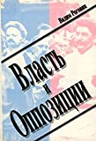img - for Vlast i oppozitsii (Russian Edition) book / textbook / text book