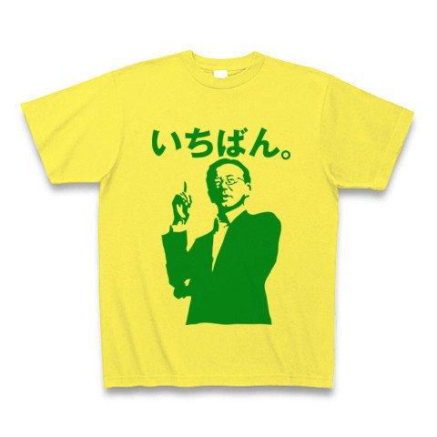 【自民党谷垣総裁】いちばん。 Tシャツ