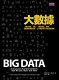 Big Data: A Revolution That Will Transform How We Live, Work, and Think (Chinese Edition)