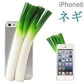 docomo au SoftBank iPhone5 iPhone5S 対応 食品サンプル iPhone ケース カバー ジャケット (ネギ)