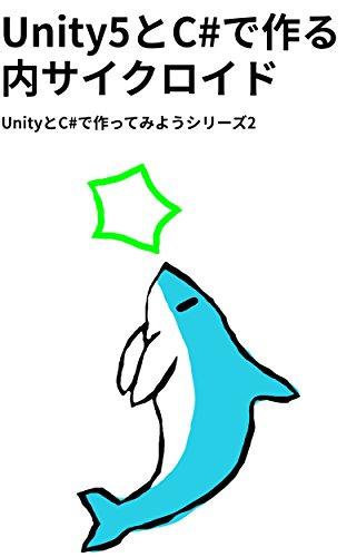 Unity5とC#で作る内サイクロイド: UnityとC#で作ってみようシリーズ2