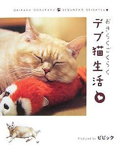 おきらくごくらくデブ猫生活