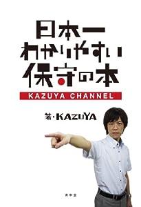 日本一わかりやすい保守の本-KAZUYA CHANNEL