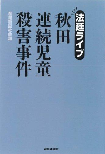 法廷ライブ秋田連続児童殺害事件