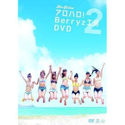 アロハロ!2 Berryz工房DVD [DVD]をAmazonでチェック!