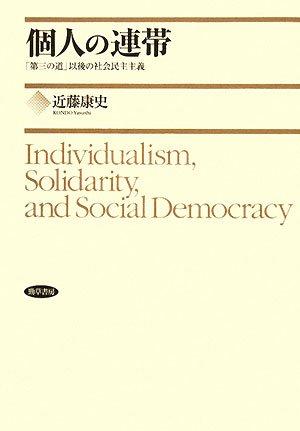 個人の連帯―「第三の道」以後の社会民主主義