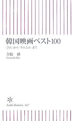韓国映画ベスト100―「JSA」から「グエムル」まで