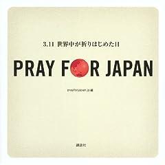 PRAY FOR JAPAN �]3.11���E�����F��͂��߂���]