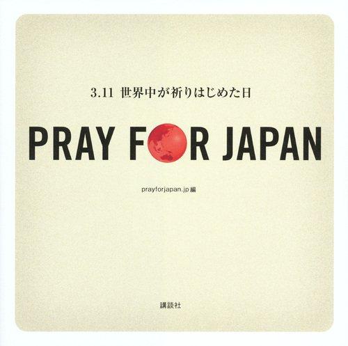 PRAY FOR JAPAN ‐3.11世界中が祈りはじめた日‐ [単行本(ソフトカバー)] / prayforjapan.jp (編集); 講談社 (刊)