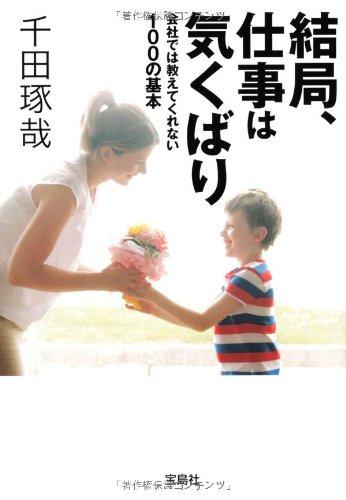 結局、仕事は気くばり 会社では教えてくれない100の基本 (宝島SUGOI文庫)