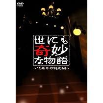 世にも奇妙な物語~15周年の特別編~ [DVD]