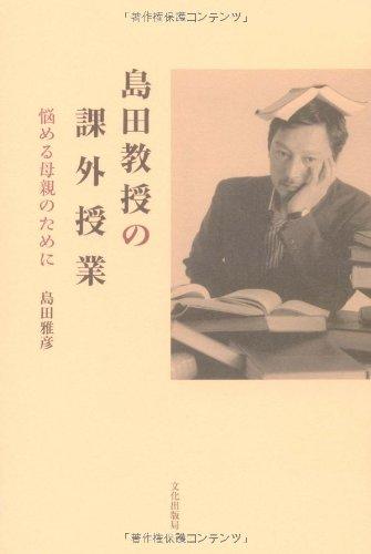 島田教授の課外授業―悩める母親のために
